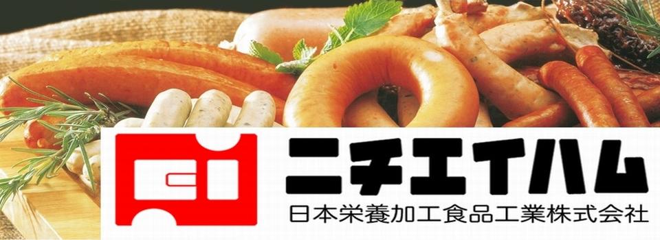 ニチエイハム 日本栄養加工食品工業株式会社